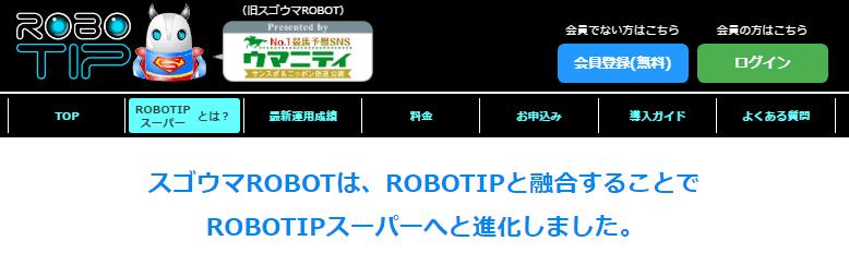 ROBOTIPスーパーの特徴