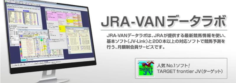 JRA-VAN Data Lab.
