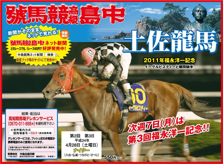 中島高級競馬號