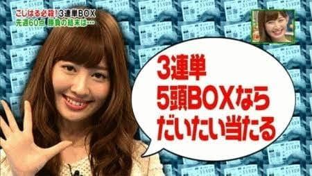 こじはるの3連単5頭BOX