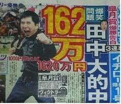皐月賞で797万円