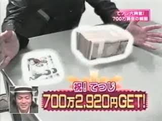 700万円