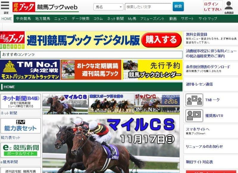 競馬 新聞 ネット