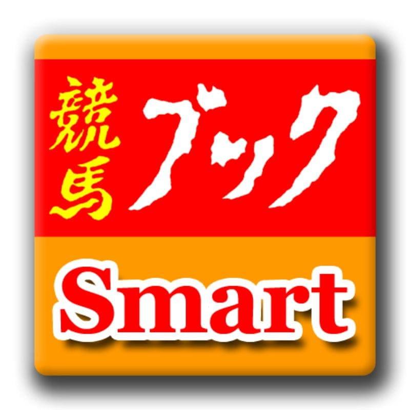 競馬ブックSmart
