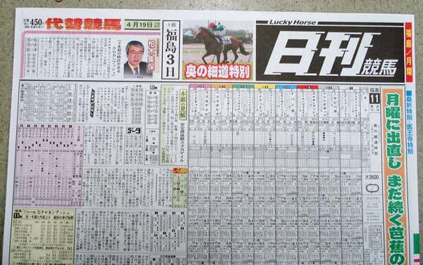 競馬 pog 日刊